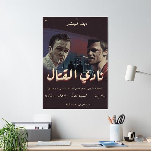 FightClub / نادي القِتال Poster