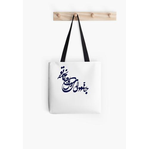 Iranische und Iranische persische Poesie in Farsi Tasche